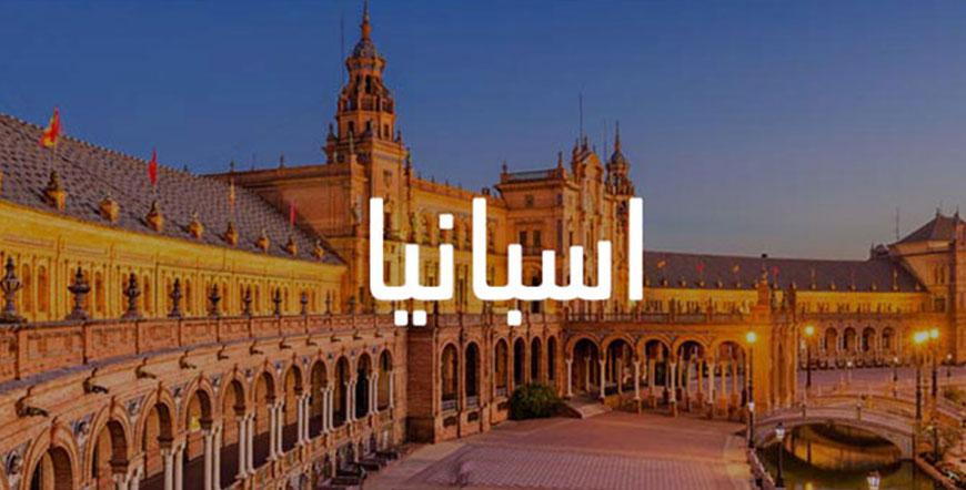 Spain | عروض اسبانيا