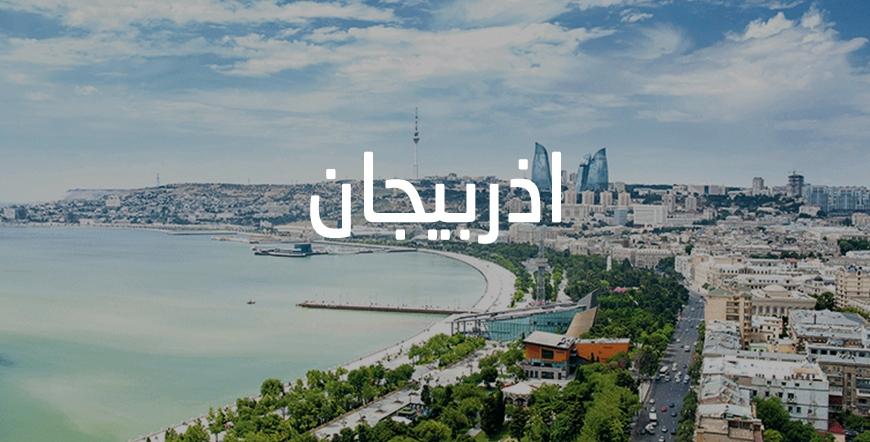 Azerbaijan | عروض اذربيجان