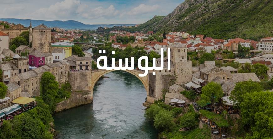 Bosnia and Herzegovina | عروض البوسنة