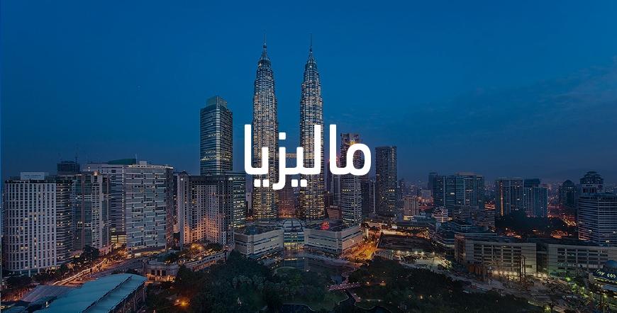 Malaysia | عروض ماليزيا
